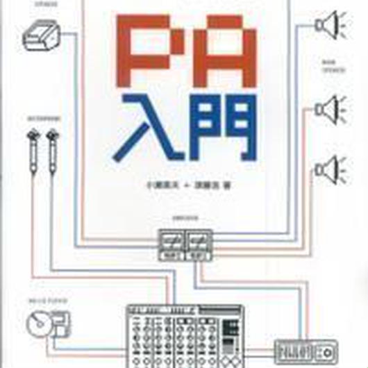 PA入門 基礎が身に付くPAの教科書