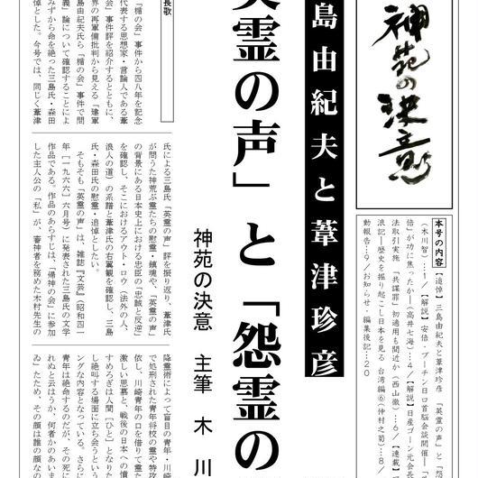 【最新号】会報「神苑の決意」 第26号