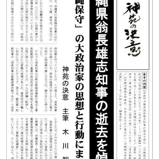 会報「神苑の決意」 第23号 PDF版