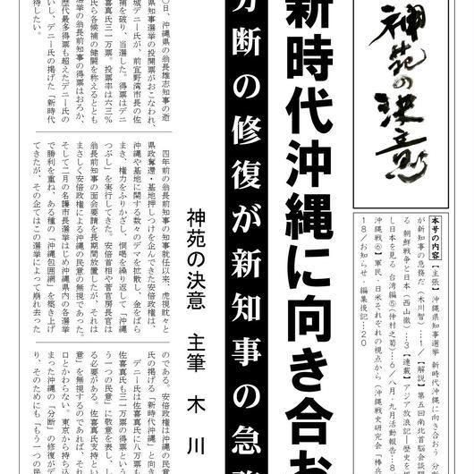 【最新号】会報「神苑の決意」 第24号 PDF版