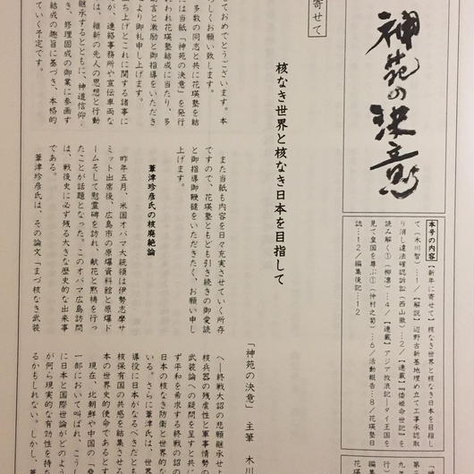 会報「神苑の決意」 定期便