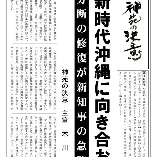 【最新号】会報「神苑の決意」 第24号