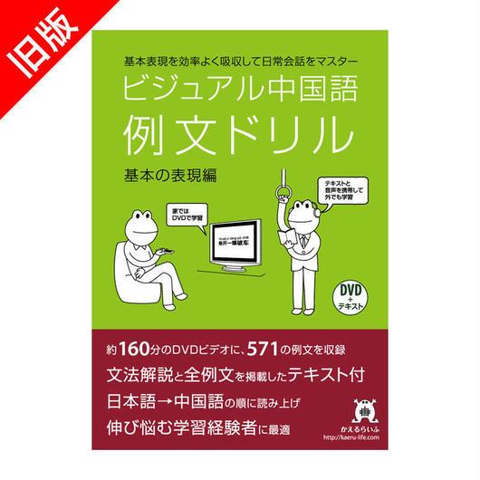 旧版  ビジュアル中国語・例文ドリル/基本の表現編 (冊子付DVD)