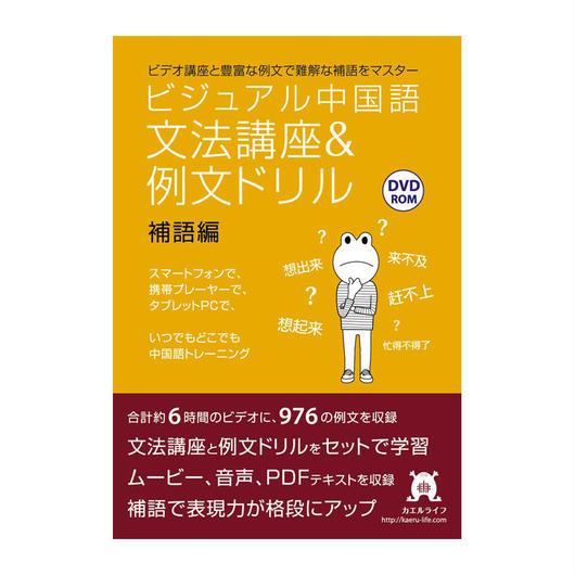 ビジュアル中国語・文法講座&例文ドリル/3.補語編  (DVD-ROM版)
