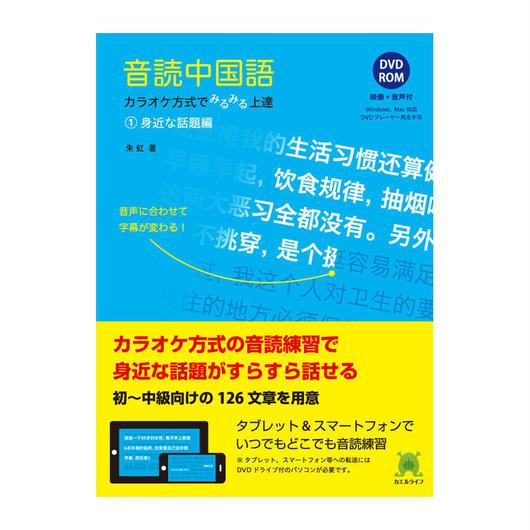 音読中国語 カラオケ方式でみるみる上達/[1]身近な話題編  (書籍版・DVD-ROM付)