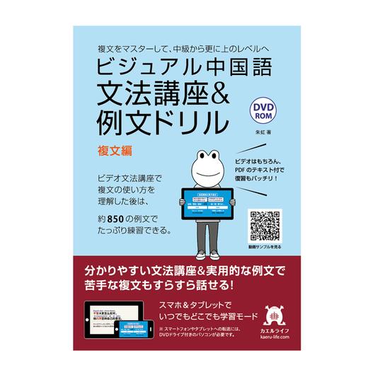 ビジュアル中国語・文法講座&例文ドリル/5.複文編  (DVD-ROM版)