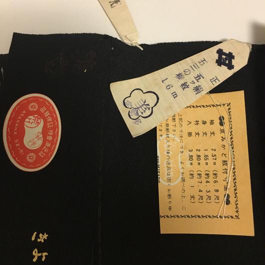 アンティーク 正絹縮緬 喪服着尺反物1反 黒8(1〜7日以内に出荷)