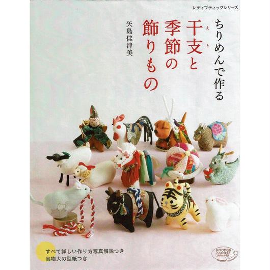 (送料無料)「ちりめんで作る干支と季節の飾りもの」ブティック社刊(一週間以内に出荷)