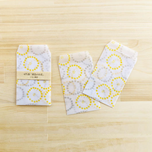 半透明のぽち袋   「黄色のお花」