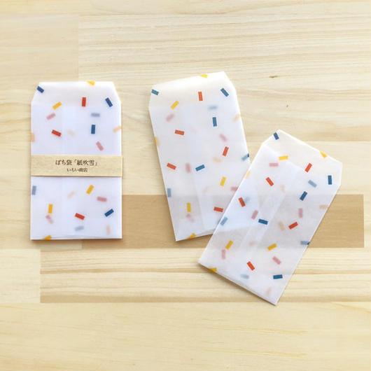 半透明のぽち袋   「紙ふぶき」