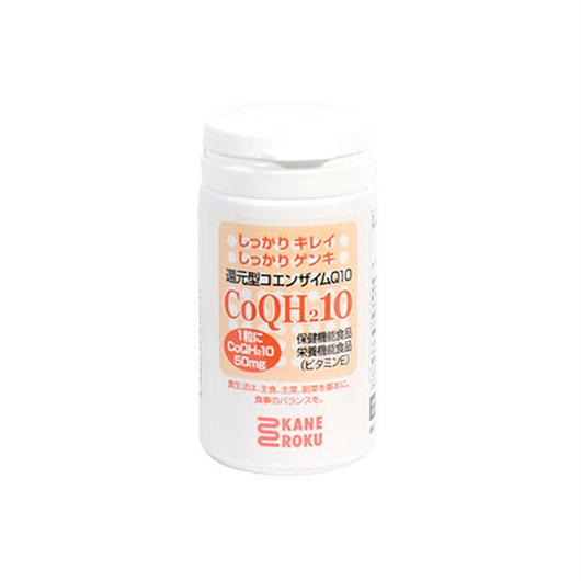 還元型コエンザイムQ10(60粒)