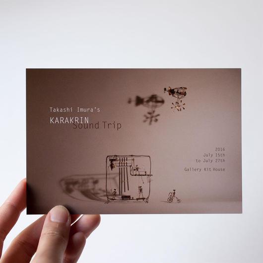 """井村隆 カラクリン展 """"KARAKRIN Sound Trip"""" ご案内"""