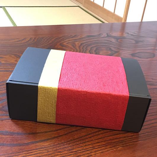 未だ間に合う【敬老の日プレゼント】¥3800以上・同一ご住所に配送で【完全無料サービス】N式ギフトBOX 黒& ラッピング(赤or青)梱包サービス(箱サイズ 290×180×95)
