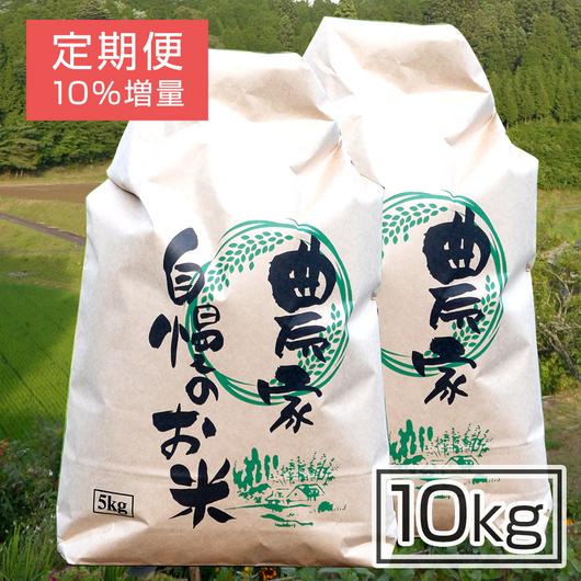 【定期便 】3種類まで選べるコシヒカリ 精米・お好み健康セット 10kg(+10%増量)