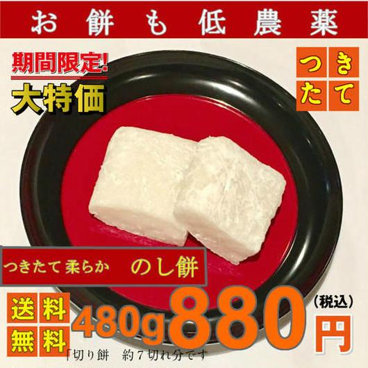 おいしい切り餅【ポスト投函・送料無料】480g