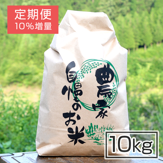 H29年産できたて新米!【定期便】毎日精米!農家さんが作る標高520メートルの おいしいお米 コシヒカリ  10kg(+10%増量)