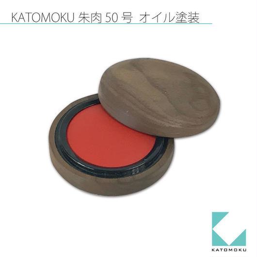 名入れ レーザー刻印 KATOMOKU 朱肉50号 km-08O ウォールナット オイル仕上げ