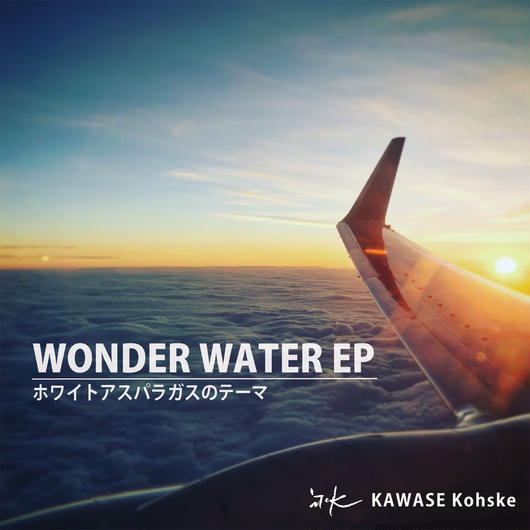 【DOWNLOAD】WONDER WATER EP - ホワイトアスパラガスのテーマ -
