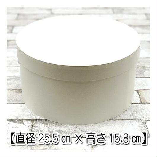 ハットケース白【直径25.5㎝×高さ15.8㎝】