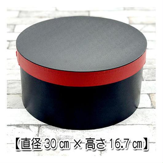 ハットケース黒×赤【直径30㎝×高さ16.7㎝】