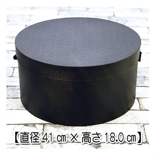 ハットケース黒【直径41㎝×高さ18.0㎝】