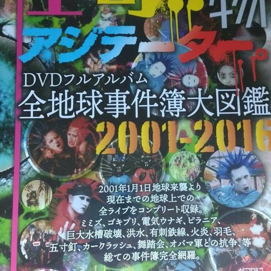 怪奇!!動物アジテーター。DVDフルアルバム・全地球事件簿大図鑑