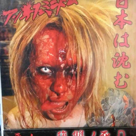 アンチフェミニズム/日本は沈む