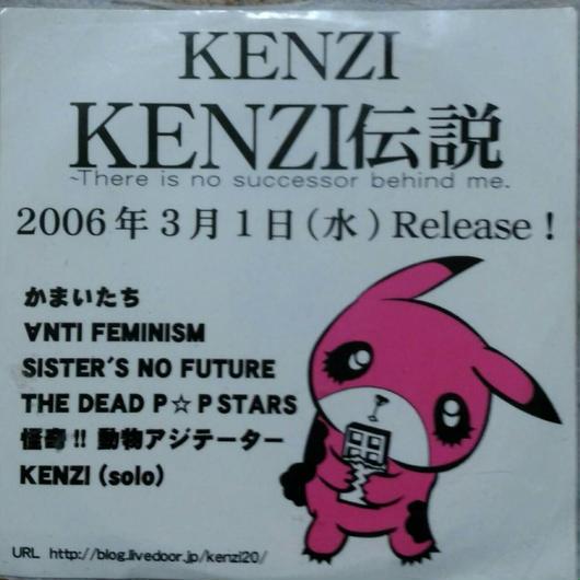 KENZI伝説発売記念配布DVD 残り2枚