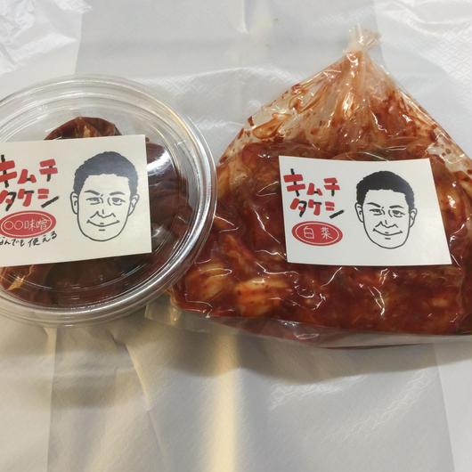 〇〇味噌500g白菜キムチ500g