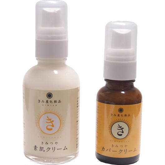 [セット]きみつや素肌クリーム60g&カバークリーム30g きみ屋化粧品