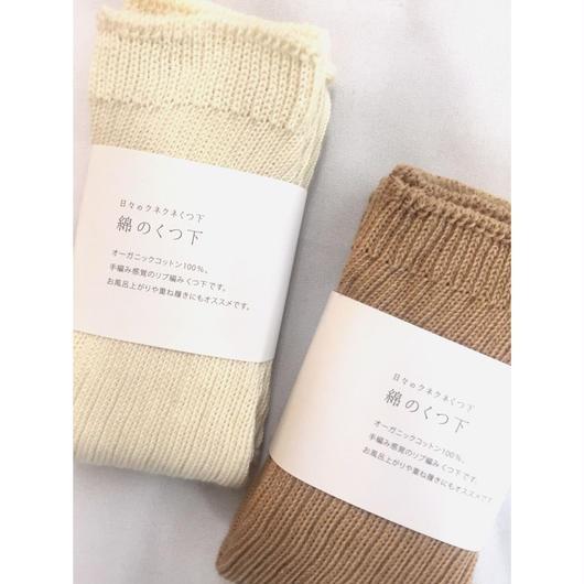 【 mokono 】綿のくつ下 -medium-