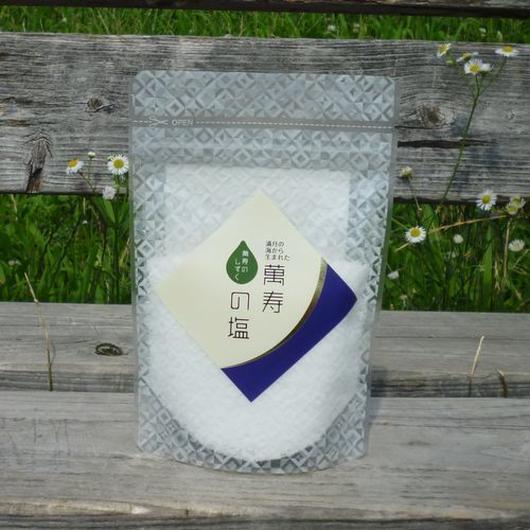萬寿の塩(詰め替え用)