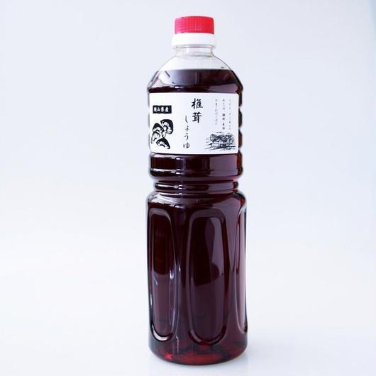 【お徳用】椎茸しょうゆ 1L