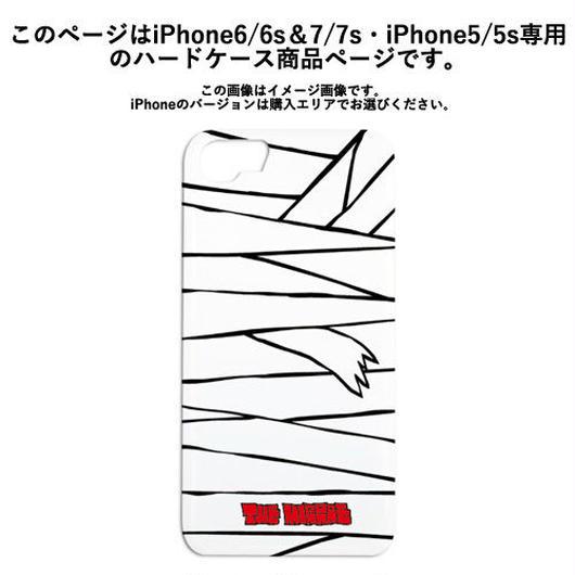 『白ミイラ・リボン柄』ハードケース(iPhone6/6s&7/7s・iPhone5/5s専用)