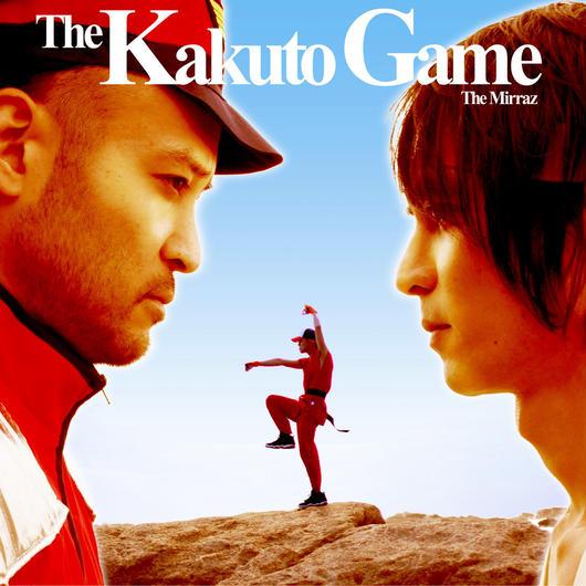 <配信>2018年第一弾配信限定シングル「格闘ゲーム」KINOSK限定デジタルブックレット付き