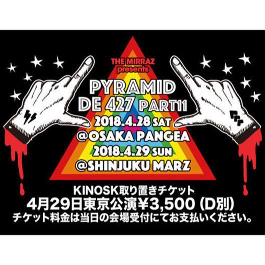 <スマートフォン購入のみ・会場清算>4月29日(日祝)@新宿MARZ/The Mirraz presents 『Pyramid de 427 part11』