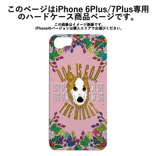 『D.O.G. is G.O.D』ハードケース(iPhone6Plus/iPhone7Plus専用)