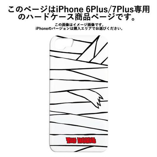 『白ミイラ柄』ハードケース(iPhone6Plus/iPhone7Plus専用)