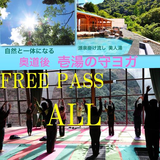 奥道後壱湯の守 / 定期ヨガ 期間中開催48回 フリーパス(1-3月)