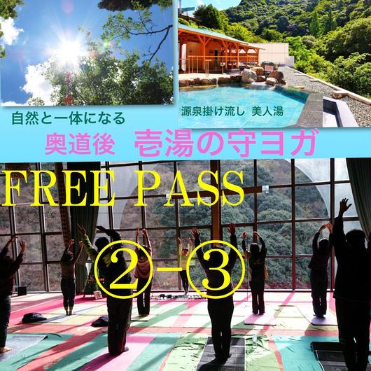 奥道後壱湯の守 / 定期ヨガ 期間中開催36回 フリーパス(2-3月)