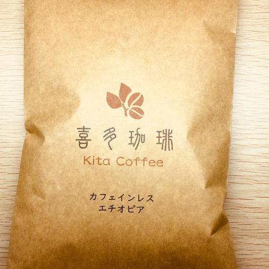 カフェインレス エチオピア 100g