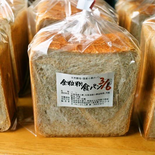 全粒粉食パン ハーフ 3枚