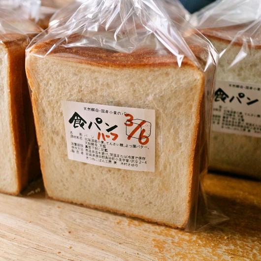 食パン ハーフ 3枚