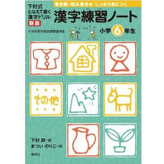 下村式漢字練習ノート 小学6年生