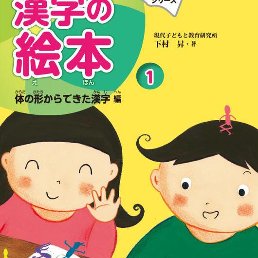 下村式なりたちシリーズ「となえて楽しむ漢字の絵本1」体の形からできた漢字編