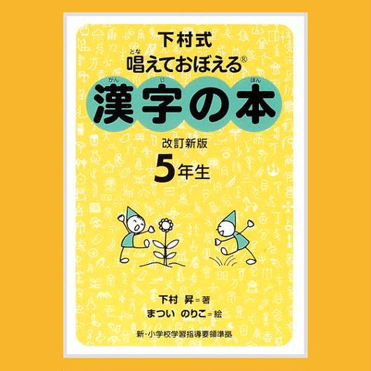漢字の本 5年生 新版