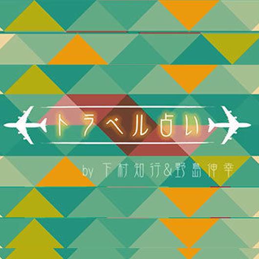 トラベル占い by下村知行&野島伸幸