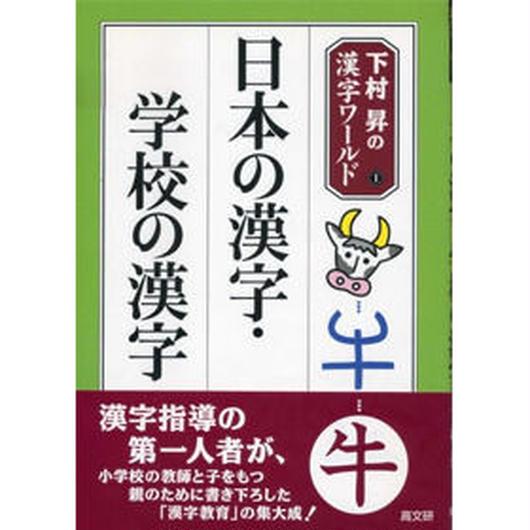 日本の漢字・学校の漢字