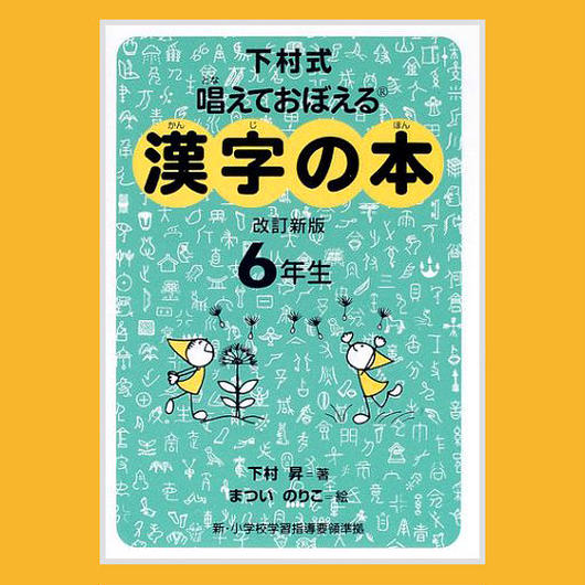 漢字の本 6年生 新版