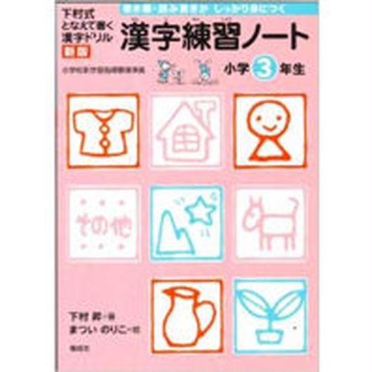 下村式漢字練習ノート 小学3年生
